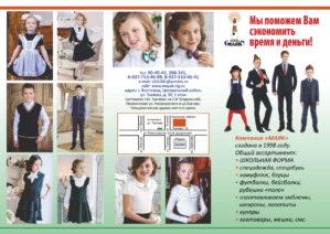 Школьная форма для девочек в волгограде