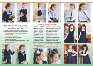 Купить школьную форму для девочки